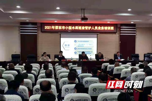 邵东市水利局举办小型水库巡查管护人员业务培训班