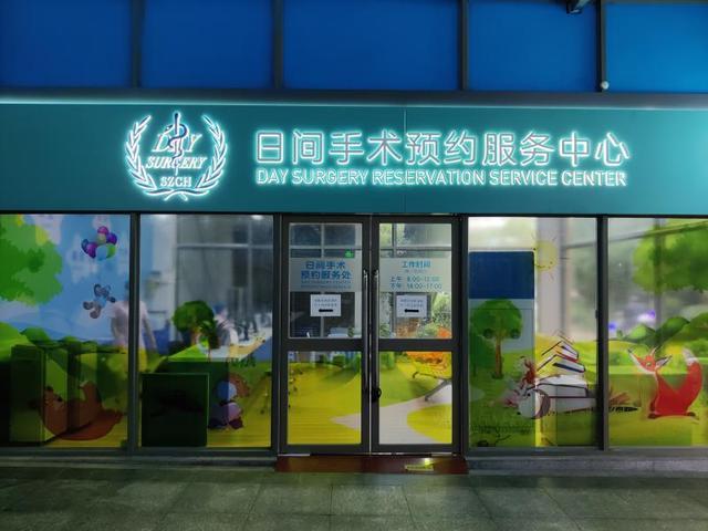 【残疾人技能培训学校宗旨】当天手术当天出院!深圳市儿童医院日间手术中心启用