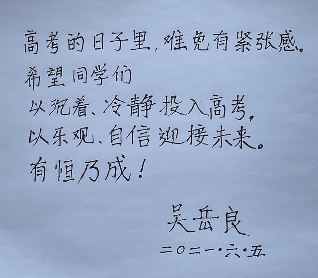 【农业实用技术和技能培训】院士高考回忆录 吴岳良:那道高考物理题,可能改变了我的人生