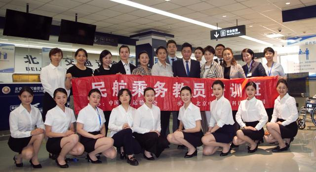 「北京」2021年民航乘务教员培训班在北交院举办