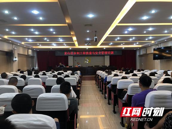 龙山:举办水利系统专业技术人员继续教育(安全生产)培训班