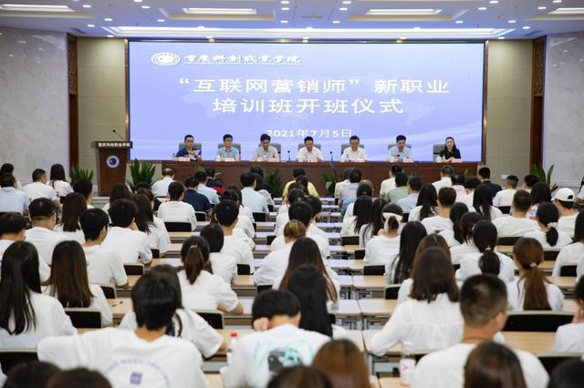 提高毕业生就业创业能力 新职业培训走进院校