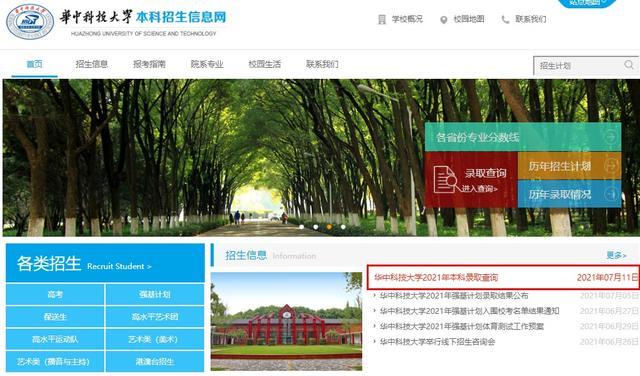 【天翔航空职业技能培训】来了!华中科技大学2021年高考录取进度及录取查询方式(持续更新中)