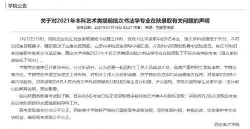 【楚天技能高考培训中心】8名学生录取后被退档?官方回应:系招生人员疏忽