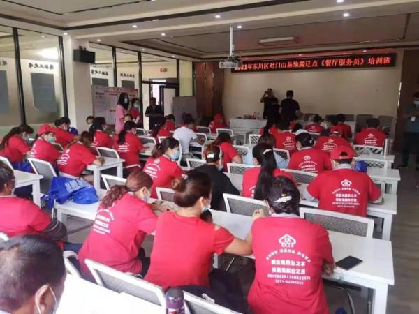 东川区人社局多措并举开展易地搬迁人员就业技能培训