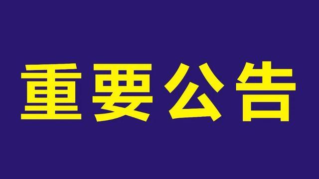 """【人事部技能培训】受台风""""烟花""""影响赤峰这个考试延期"""