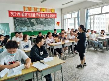 【急救技能全员培训】朝阳市财校创业培训班助力毕业生就业