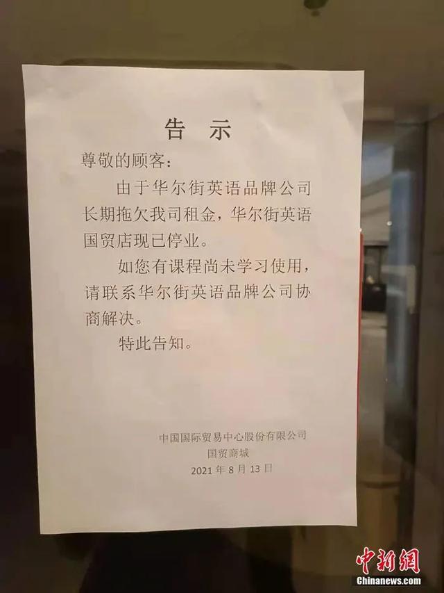 【cad职业技能培训】华尔街英语人去楼空,成人英语为何凉凉?