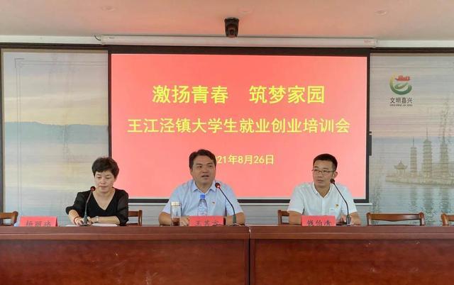 秀洲区首个!王江泾镇把就业创业培训送到大学生手中