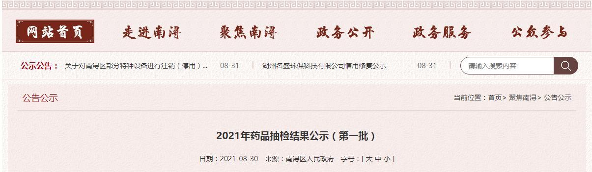 【易地搬迁培点技能培训】浙江省湖州市南浔区市场监管局公示2021年药品抽检结果(第一批)