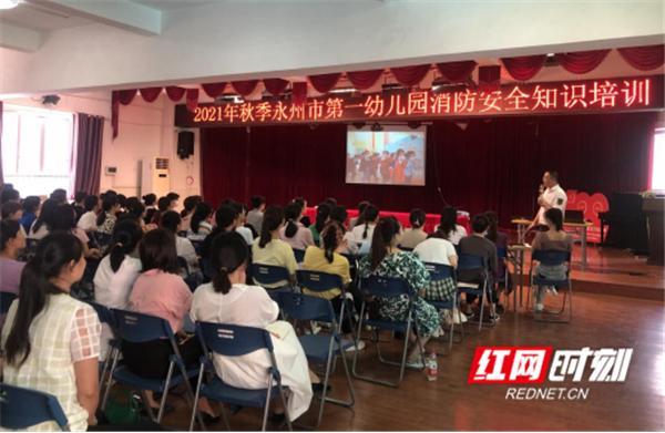 【技能型员工培训遇到的问题】永州市第一幼儿园开展消防安全知识培训