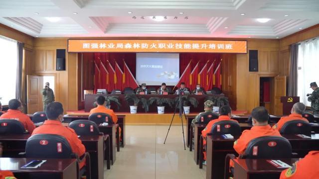 图强林业局森林防火职业技能提升培训班开班