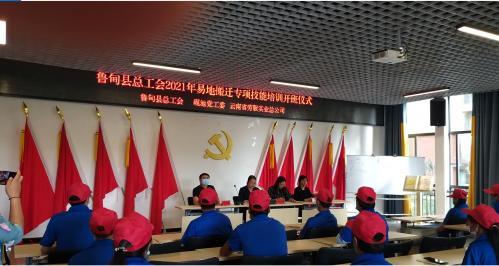 云南鲁甸:专项技能培训助力易迁群众就业增收