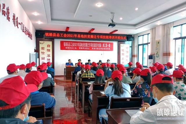 镇雄县总工会组织开展易地扶贫搬迁焊工专项技能培训
