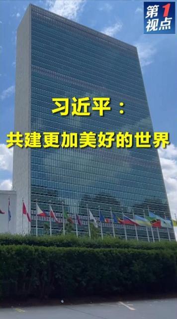 【建筑cad技能培训计划安排】在历史的十字路口引领人类进步潮流——习近平主席在第七十六届联合国大会一般性辩论上的重要讲话解读