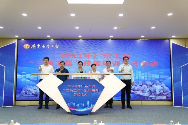 """广东工会""""三项工程""""于佛山启动,10地市开办免费技能培训"""