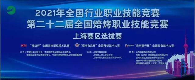 【陇原巧手骨干技能培训】市食协承办2021年全国行业职业技能竞赛
