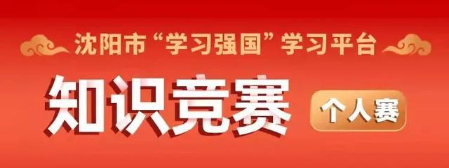 """【测量技能大赛培训】仅剩三天!沈阳市""""学习强国""""学习平台知识竞赛个人赛,等你来挑战"""