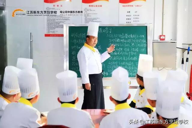 【学前教育技能培训费】学技术,江苏新东方烹饪学校靠谱