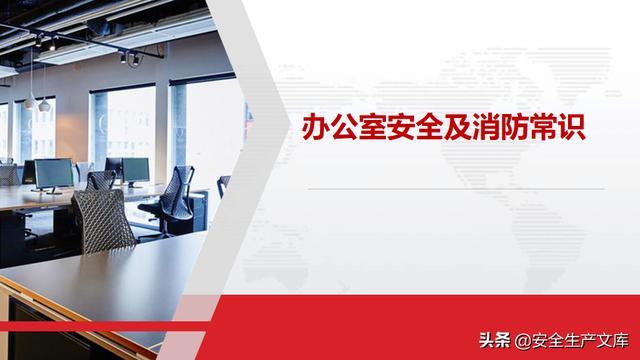 【人事技能培训课程】办公室消防安全常识培训30页