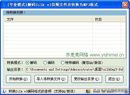 微信中的flv文件用什么可以打开?