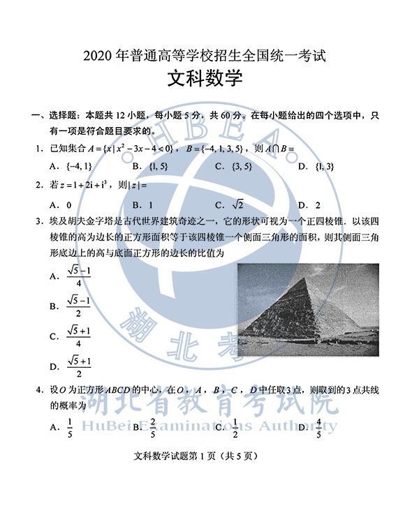 【广州ps技能培训】2020年高考全国卷I文科数学试卷及参考答案