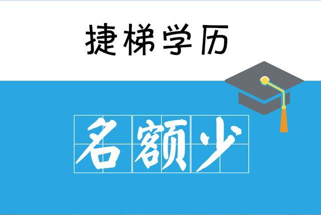 【汕头市粤技能培训学校】学历对于找工作的重要性!宁波海曙上元教育学历提升