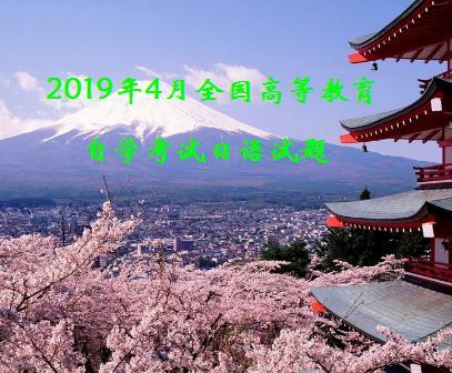 【农田水利技能培训】2019年4月全国高等教育自学考试日语试题