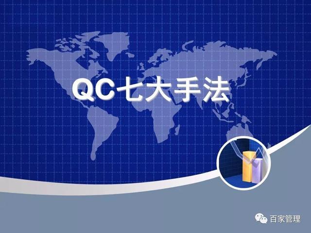 QC七大手法应用实例培训资料