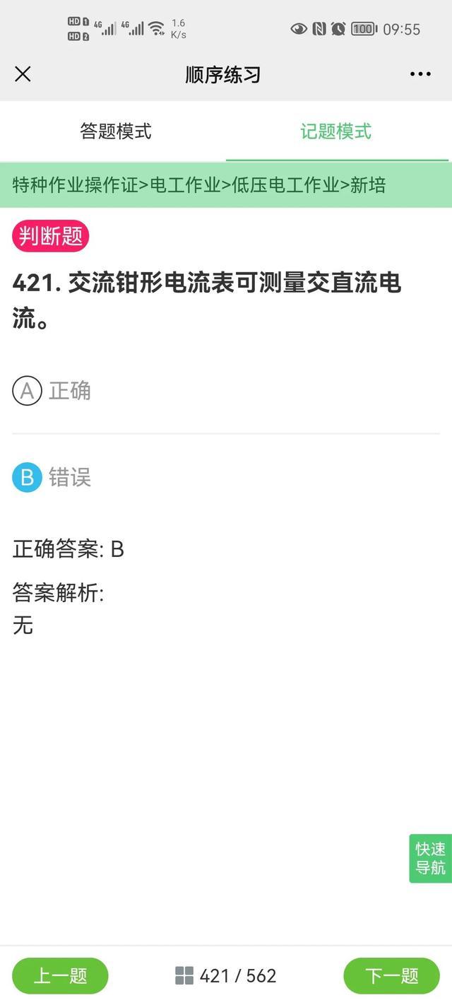 低压电工作业证考试每天练习20题(22)