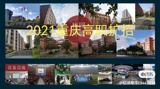【中医药健康管理知识与技能培训】2021年重庆电讯学院高职扩招