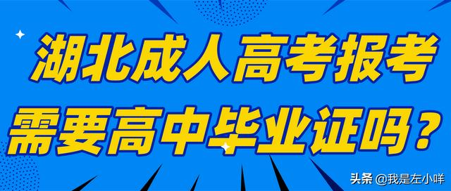 【河南水利技能培训费】湖北成人高考报考需要高中毕业证吗