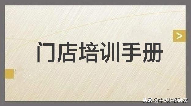 【怎样进行测绘技能培训】中式快餐:门店培训手册「干货」