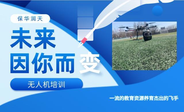 【院感管理知识技能培训】新疆有家专业无人机培训机构,您知道吗?