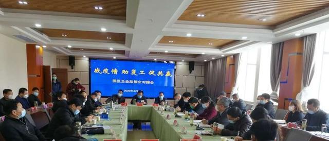 英山县工业园区政银企对接会成功举行(图)
