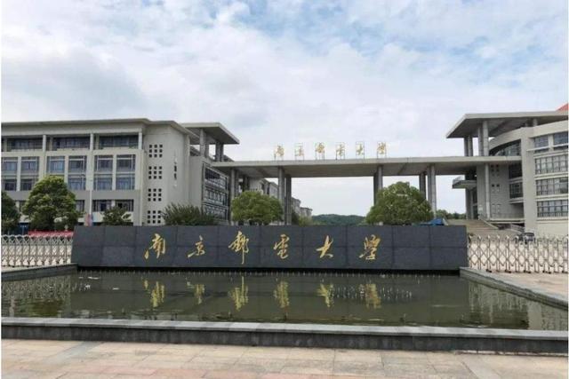 【质量管理基本知识和技能培训资料】盘点院校前身之南京邮电大学