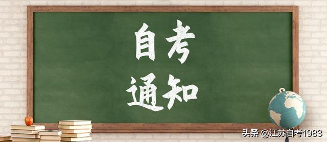 【cad职业技能培训】江苏省2021年10月高等教育自学考试准考证将于10月9日开放打印