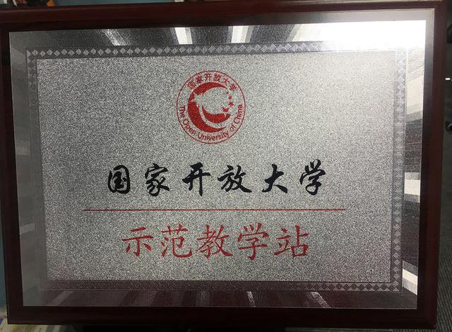 湖南中创教育:国开本科和函授区别