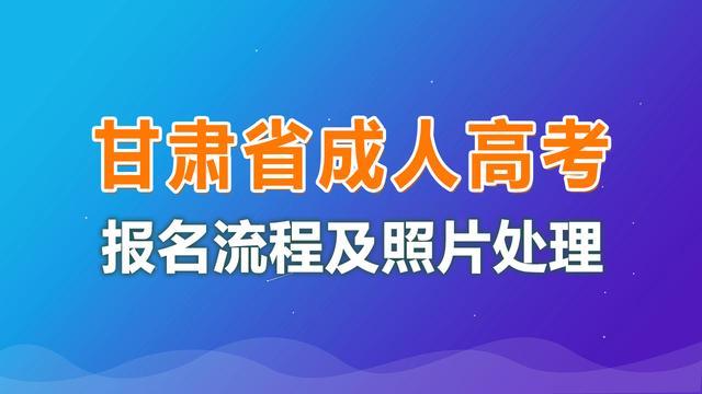 【驾考安全员技能培训】甘肃省成人高考网上报名流程及免冠证件照片电子版处理方法
