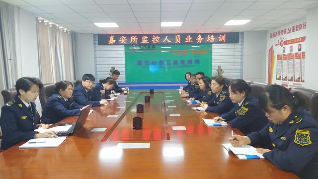 工作动态·业务提升|嘉安所监控分中心针对监控业务开展培训
