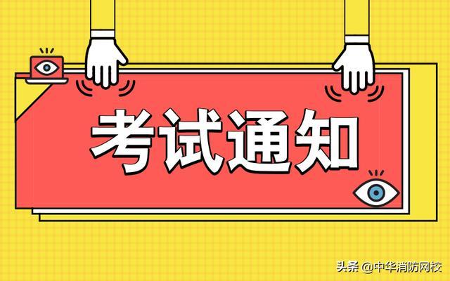【物业培训保洁技能】重庆2019年第一次消防设施操作员及消防员考试通知