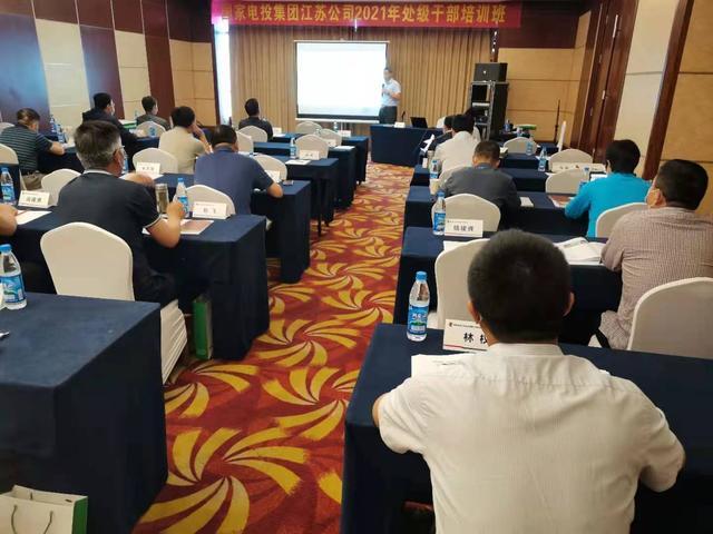 苗东利老师7月22国家电投集团《电力企业中高层管理技能提升》