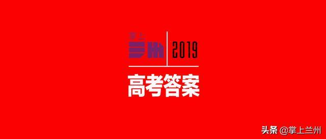 【河南水利技能培训费】2019甘肃高考全科试题及答案来了!(最全版)