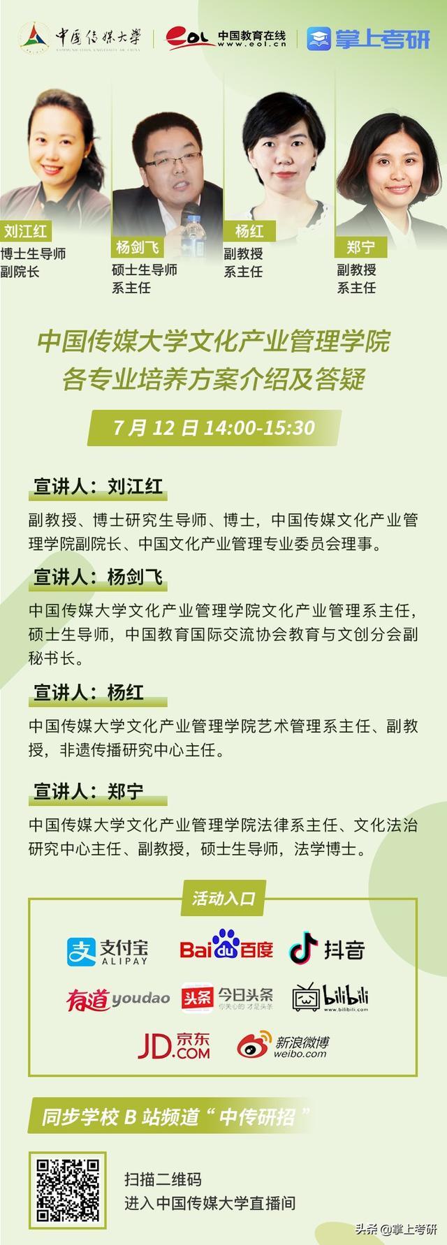 【工程检测员技能培训费用】7月12日至16日,中国传媒大学2021年研究生招生宣讲会即将召开