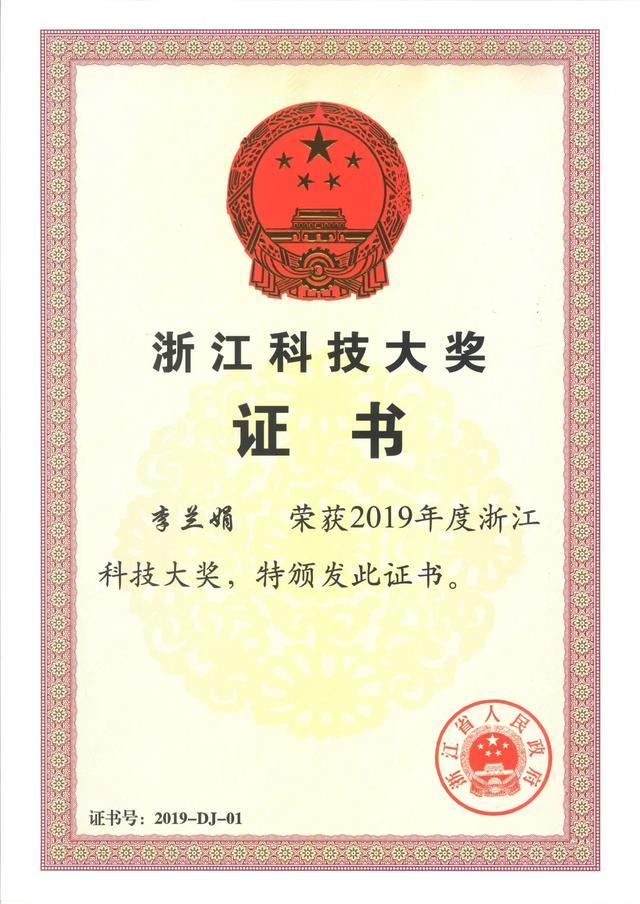 李兰娟院士荣获浙江科技大奖,300 万元奖金将全部捐出