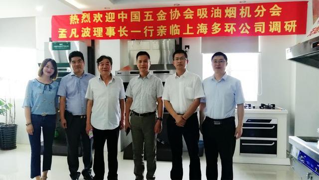 中国五金协会吸油烟机分会领导专家一行莅临上海多环公司调研