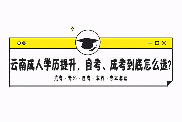 【劳动技能培训机构申办程序】云南成人学历提升,自考、成考到底怎么选?