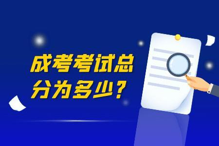【物业保洁劳动技能培训学校】成考考试总分为多少?