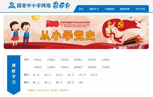【广州gameco147技能培训报名】好消息培训班免费!国家中小学网络云平台来了