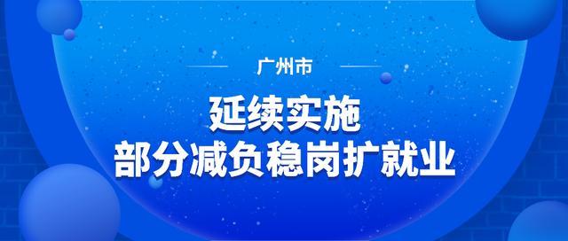 【技能高考襄阳培训基地】「广州政策」以工代训成关注重点!延续实施部分减负稳岗扩就业